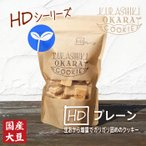 HDプレーン(固め)の倉敷おからクッキー