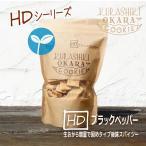 HDブラックペッパー(固め)の倉敷おからクッキー