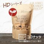 HDココナッツ(固め)の倉敷おからクッキー