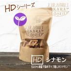 HDシナモン(固め)の倉敷おからクッキー