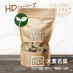 HD大麦若葉(固め)の倉敷おからクッキー