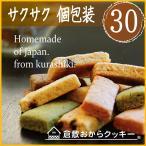 味が選べる個包装5種類の倉敷おからクッキー・ココナッツオイルを使用した満腹置き換えダイエット食品で、国産大豆の生おからを使った健康な豆乳おからクッキー