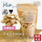 スイートmix3種の倉敷おからクッキー