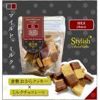 スタイリッシュ・ミルクチョコ(チョコをディップした米粉バタークッキー) 倉敷おからクッキー