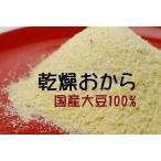 乾燥おからパウダー全粒1400g 国産大豆100% 送料無料