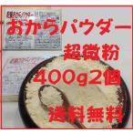 おからパウダー超微粉 150メッシュ  400g2個 国産大豆100%