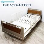 介護ベッド 電動ベッド パラマウントベッド 電動リクライニングベッド 3モーター キャスター付き 中古 【送料無料】【中古 (洗浄・消毒済み) 】