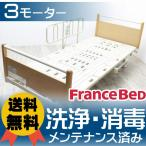 定価32万 介護ベッド フランスベッド ヒューマンケア 3モーター キャスター付 電動ベッド 送料無料 洗浄・消毒済み 初期保証有 部屋配達
