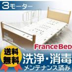 定価32万 介護ベッド フランスベッド ヒューマンケア 3モーター 電動ベッド 送料無料 洗浄・消毒済み 初期保証有 部屋配達
