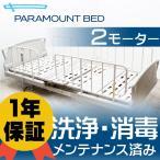 介護ベッド 電動ベッド パラマウントベッド キューマアウラ 2モーター 定価25万相当 【送料無料】【中古 (洗浄・消毒済み) 】
