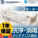 介護ベッド 電動ベッド シーホネンス ケプロコア830 介護ベッド 3モーター  【送料無料】【中古 (洗浄・消毒済み) 】