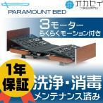 パラマウントベッド 新楽匠3モーターらくらくモーション付き 電動介護ベッド 【送料無料】【中古 (洗浄・消毒済み) 】