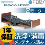 介護ベッド 電動ベッド パラマウントベッド  楽匠 2モーター KQ-82340 830ミニ  【送料無料】【中古 (洗浄・消毒済み) 】