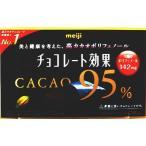 チョコレート効果カカオ95%BOX60g×5個 明治
