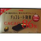 チョコレート効果カカオ86%BOX70g×60個(1ケース)明治