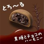 黒糖ショコラとろ〜る(18個入) チョコレート クッキー 御菓子御殿