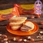 アーモンドチョコレートサンド黒糖キャラメル(12個入) チョコレート クッキー 御菓子御殿