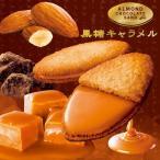 アーモンドチョコレートサンド黒糖キャラメル(18個入) チョコレート クッキー 御菓子御殿