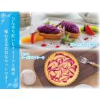 お得な送料込み タルトケーキセット(紅いも生タルト6個入+紅いもチーズタルト) 冷凍便 のし包装不可 紅 紫 芋 御菓子御殿