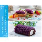 ケーキセット(紅いも生タルト10個入+紅いもロール大)送料込み 冷凍便 のし包装不可 紅芋 紫芋 御菓子御殿