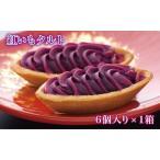 紅いもタルト6個入 お得な送料込み 常温便 紫芋 紅芋 お菓子の御菓子御殿