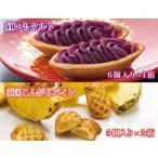 紅いもタルトセット(紅いもタルト6個入+こんがりパイン5個入×2) お得な送料込み 常温便 お菓子の御菓子御殿