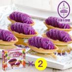 お得な送料込み タルトケーキセット(紅いも生タルト6個入×2) 冷凍便 のし包装不可 紅 紫 芋 御菓子御殿