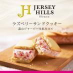 ラズベリークリームサンドクッキー6ヶ入 蒜山ジャージーヒルズ 寿製菓 お土産 プレゼント ギフト 贈り物 御歳暮 御中元 御祝 内祝 お礼 差し入れ