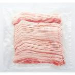 (地域限定送料無料)業務用  (単品) お店のための 豚バラスライス 冷凍 1kg 5袋(計5袋)(冷凍)(293328000sx5k)