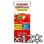(送料無料) カゴメ トマトジュース 食塩無添加 200ml x 12本