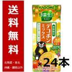 (送料無料) カゴメ野菜生活100 デコポンミックス 200ml x 24本