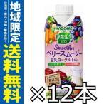 (送料無料) カゴメ 野菜生活100 Smoothie ベリースムージー豆乳ヨーグルトMix 330ml x 12本