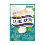 (全国送料無料) 春日井製菓 キシリクリスタル ミルクミントのど飴(71g) 5コ入り メール便 (4901326130180x5m)