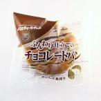 バラエティーロイヤル ふんわり仕立てのチョコレートパン 6個入り