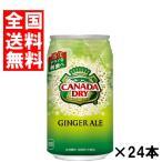 (送料無料)コカコーラ カナダドライジンジャエール 350ml 24本×1ケース