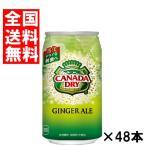 (送料無料)コカコーラ カナダドライジンジャエール 350ml 48本(24本×2ケース)