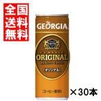 (送料無料)コカコーラ ジョージアオリジナル250g 30本×1ケース