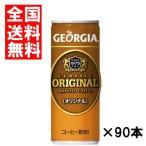 (送料無料)コカコーラ ジョージアオリジナル250g 90本入り(30本×3ケース)