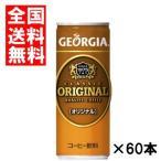 (送料無料)コカコーラ ジョージアオリジナル250g 60本入り(30本×2ケース)