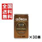 (送料無料)コカコーラ ジョージアオリジナル 160g 30本