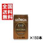 (送料無料)コカコーラ ジョージアオリジナル 160g 150本(30本×5ケース)