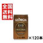 (送料無料)コカコーラ ジョージアオリジナル 160g 120本(30本×4ケース)