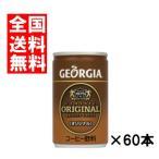 (送料無料)コカコーラ ジョージアオリジナル 160g 60本(30本×2ケース)