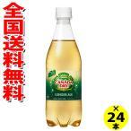(送料無料)(1本当たり94円)コカコーラ カナダドライ ジンジャーエール 500ml 24本