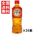 (送料無料)コカコーラ 太陽のマテ茶 525ml 24本