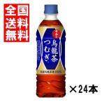 (送料無料)コカコーラ 日本の烏龍茶つむぎ 500ml 24本