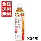 (送料無料)コカコーラ からだ巡茶 Advance 410ml PET 24本入り 2017年1月30日発売
