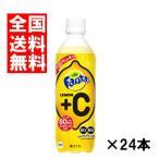 (送料無料)コカコーラ ファンタレモン+C 490mlPET24本