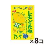(全国送料無料) ノーベル レモンのたね 35g 8コ入り メール便 (4902124070197x8m)