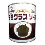 (地域限定送料無料)業務用 ロイヤルシェフ デミグラスソースNZ 1号缶 1ケース(6入)(常温)(713158000c)